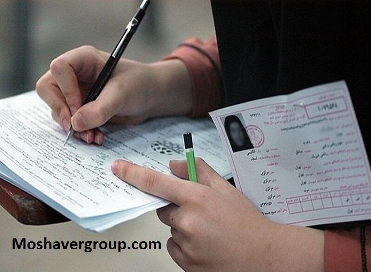 کارت ورود به جلسه آزمون استخدامی دانشگاه علوم پزشکی