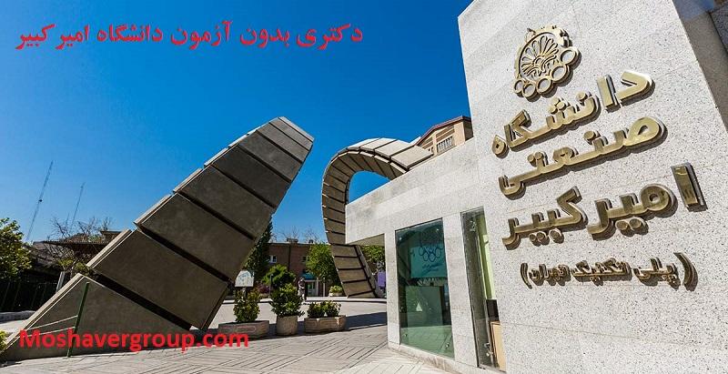 ثبت نام بدون آزمون دکتری دانشگاه امیرکبیر - استعدادهای درخشان