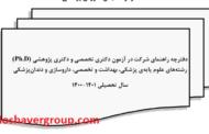 دفترچه ثبت نام آزمون دکتری وزارت بهداشت ۱۴۰۰