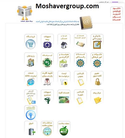 راهنمای تصویری ورود بهسامانه سخا حوزه علمیه service.csis.ir