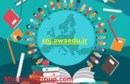 snj.awaedu.ir | سایت ثبت نام نمونه دولتی آذربایجان غربی