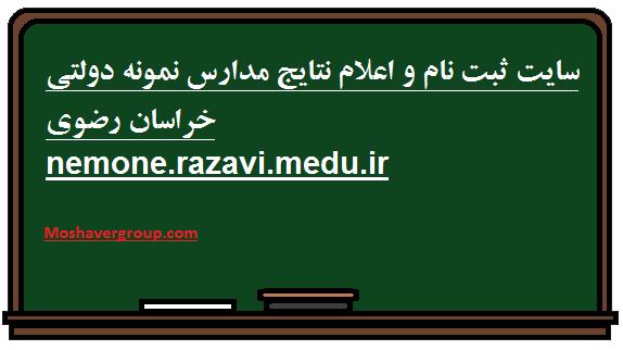 nemone.razavi.medu.ir | ثبت نام نمونه دولتی خراسان رضوی