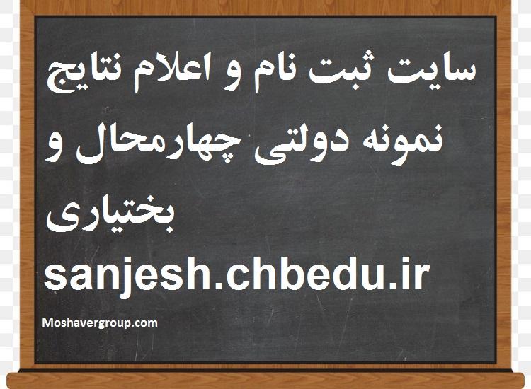 sanjesh.chbedu.ir   سایت ثبت نام و اعلام نتایج نمونه دولتی چهارمحال و بختیاری