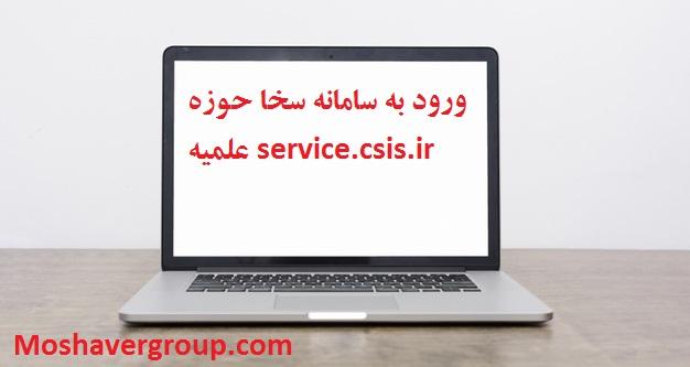 ورود به سامانه سخا حوزه علمیه service.csis.ir