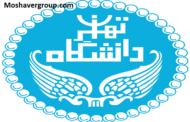 ثبت نام دکتری بدون آزمون دانشگاه تهران ۱۴۰۰