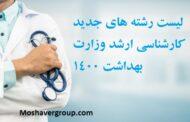 لیست رشته های جدید کارشناسی ارشد وزارت بهداشت ۱۴۰۰