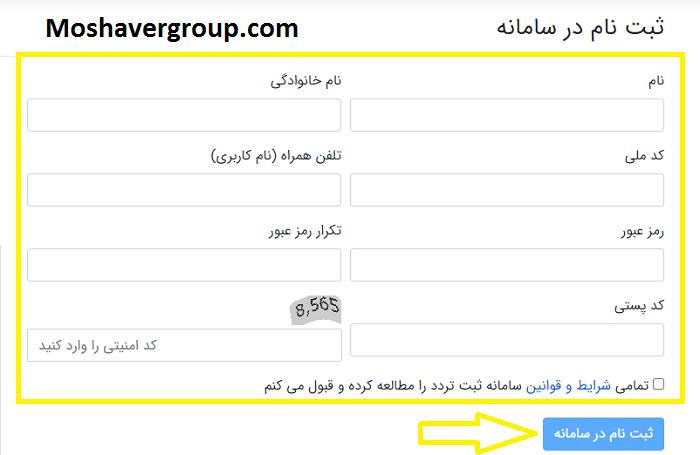 ثبت نام در سامانه تردد تهران