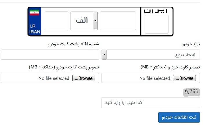 ثبت درخواست در سامانه تردد فرمانداری تهران taradodtehran.com