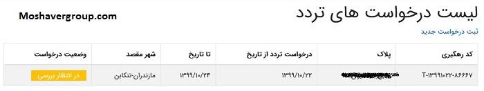 پیگیری درخواست سایت تردد فرمانداری تهران