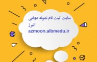 azmoon.albmedu.ir | سایت ثبت نام نمونه دولتی البرز