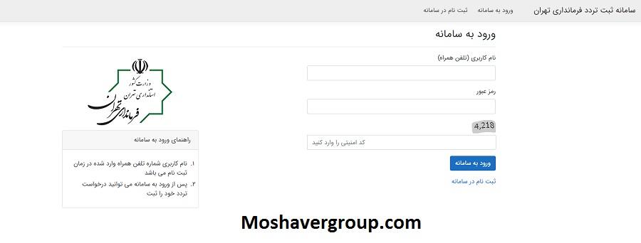 taradodtehran.com   ورود به سایت تردد تهران