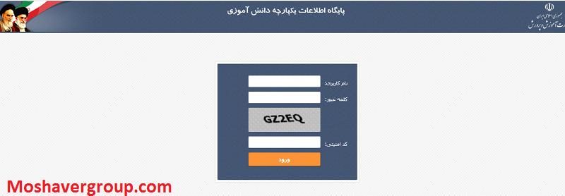 school.medu.ir | ارسال اطلاعات به سامانه اسکول