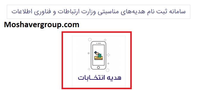 نحوه دریافت اینترنت رایگان انتخابات + شیوه فعال سازی ictgifts.ir