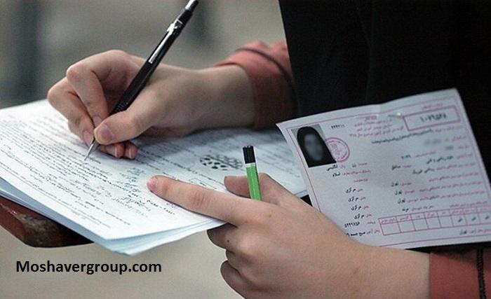 دریافت کارت ورود به جلسه آزمون استخدامی آموزش و پرورش