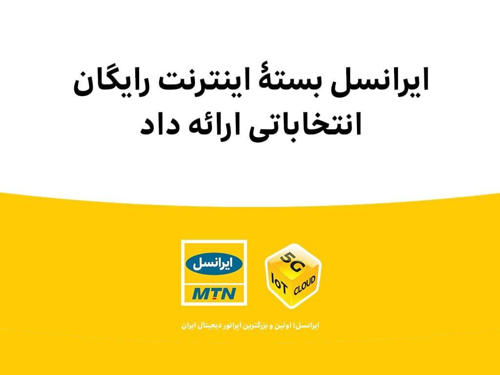 اینترنت رایگان ایرانسل ویژه انتخابات