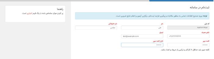 ثبت نام آزمون استخدامی حسابدار رسمی