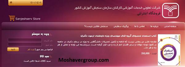 سایر بخش های سایت sanjeshserv.ir