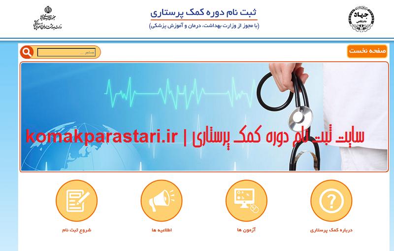 komakparastari.ir | سایت ثبت نام دوره کمک پرستاری | دوره کمک پرستاری