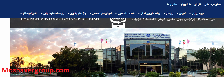 kish.ut.ac.ir   ثبت نام پردیس بین المللی کیش دانشگاه تهران