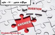 دانلود سوالات کنکور 1400