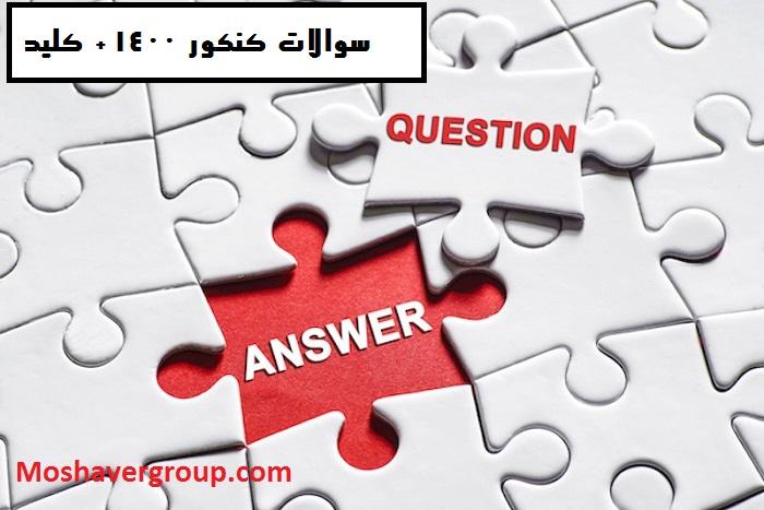 دانلود سوالات کنکور