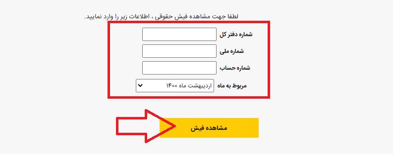 دریافت فیش حقوقی بازنشستگان با کد ملی