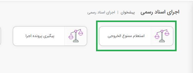 استعلام ممنوع الخروجی در سامانه ثبت من my.ssaa
