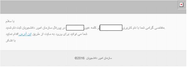 ثبت نام در سامانه سجاد portal.saorg.ir