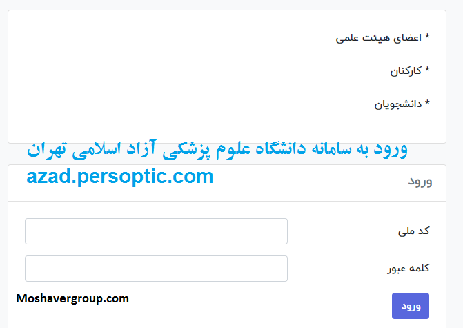 azad.persoptic.com | ورود به سامانه دانشگاه علوم پزشکی آزاد تهران