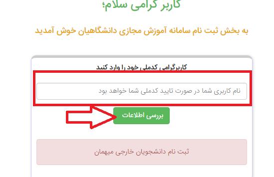 ثبت نام در سایت نهاد ec.nahad.ir