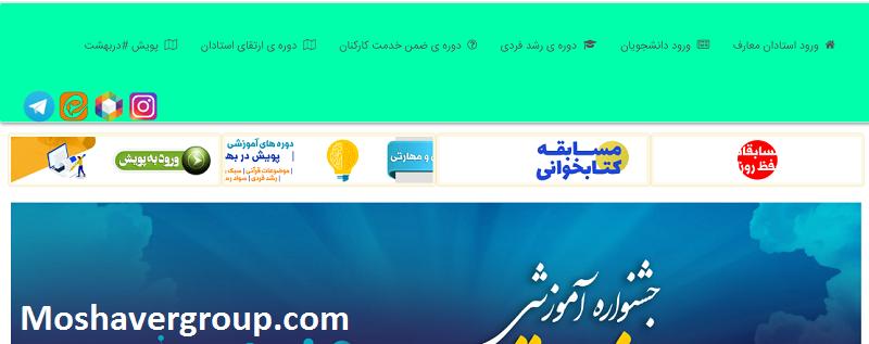 ec.nahad.ir   سایت نهاد   ورود به سامانه آموزش مجازی دانشگاهیان