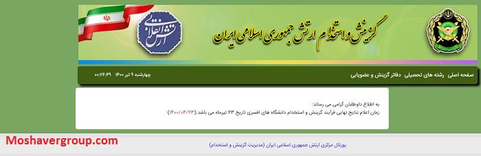 gozinesh.aja.ir   سایت گزینش ارتش جمهوری اسلامی ایران