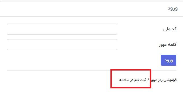 ثبت نام در سامانه azad.persoptic.com