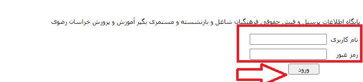 دریافت فیش حقوقی فرهنگیان بازنشسته خراسان رضوی