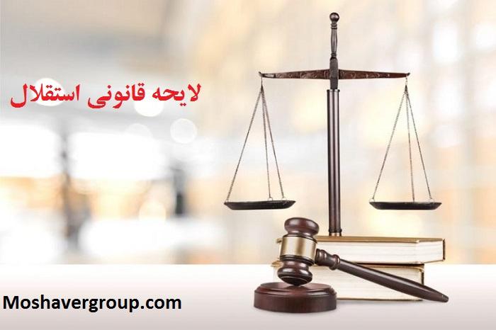 لایحه قانونی استقلال کانون وکلای دادگستری