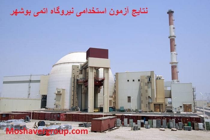 نتایج آزمون استخدامی نیروگاه اتمی بوشهر 1400