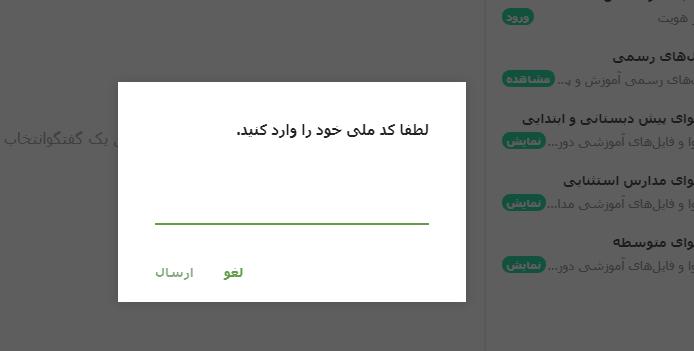راهنمای ثبت نام در نسخه وب شاد