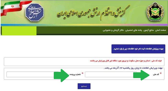 راهنمای تصویری ویرایش اطلاعات آزمون افسری ارتش
