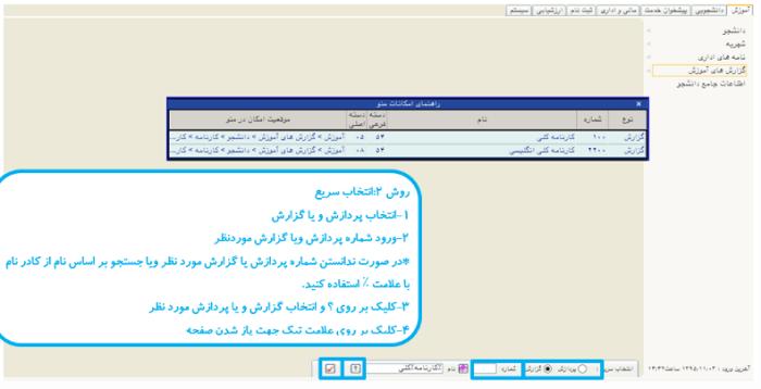 دسترسی به گزارش ها و پردازش های سیستم گلستان