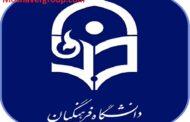 کسورات دانشجو معلمان