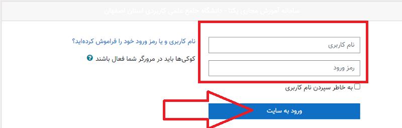 ورود به یکتا علمی کاربردی yekta.esfahan-uast.ac.ir