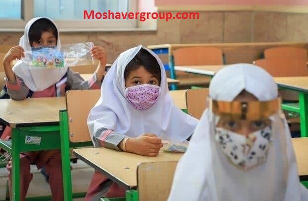 شرایط بازگشایی مدارس در آبان 1400