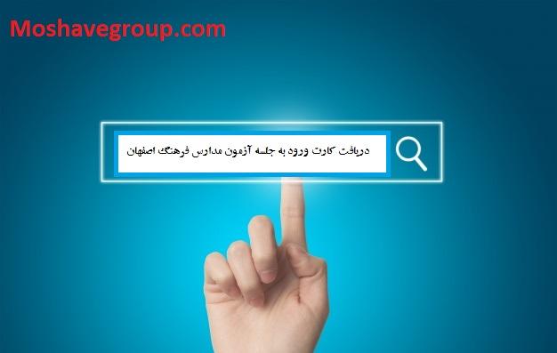 کارت ورود به جلسه آزمون دبیرستان های فرهنگ اصفهان