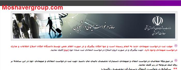guest.behdasht.gov.ir   سامانه میهمانی علوم پزشکی