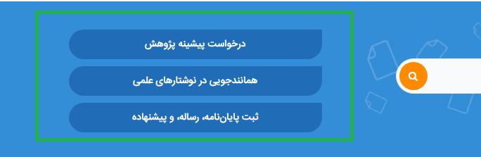 ثبت نام در سایت ایرانداک irandoc.ac.ir