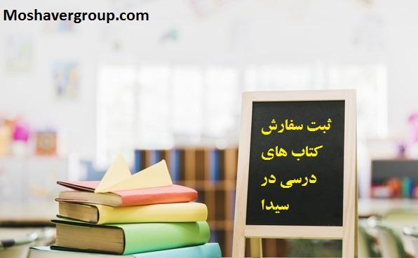 ثبت سفارش کتاب درسی در سیدا