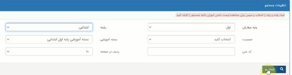 ثبت سفارش کتاب درسی در سیدا پایه اول ابتدایی