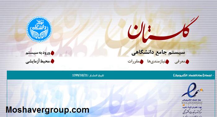 ems1.ut.ac.ir   سامانه گلستان دانشگاه تهران