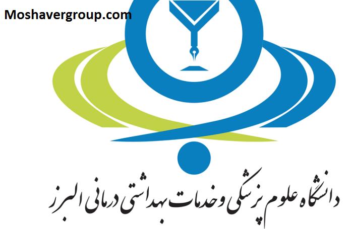 پذیرش بهورز دانشگاه علوم پزشکی البرز