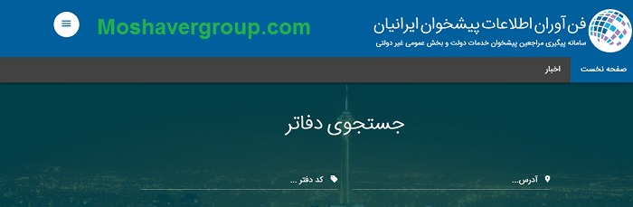 inq.epishkhan.org | پیگیری استعلام تاییدیه تحصیلی